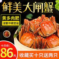 淘宝螃蟹主图素材