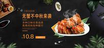 淘宝中秋节大闸蟹店铺促销海报