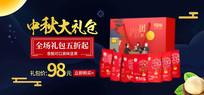 淘宝中秋节礼品海报