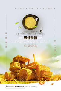 五谷杂粮粮食简洁创意海报