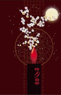 古典中国风中秋海报