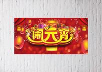 矢量元宵节海报设计