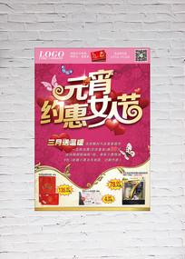 元宵女人节促销海报