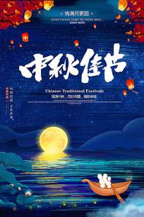 中秋佳节宣传活动海报