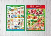 超市生鲜活动dm设计