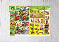 超市蔬果dm设计