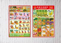 清明节超市dm海报