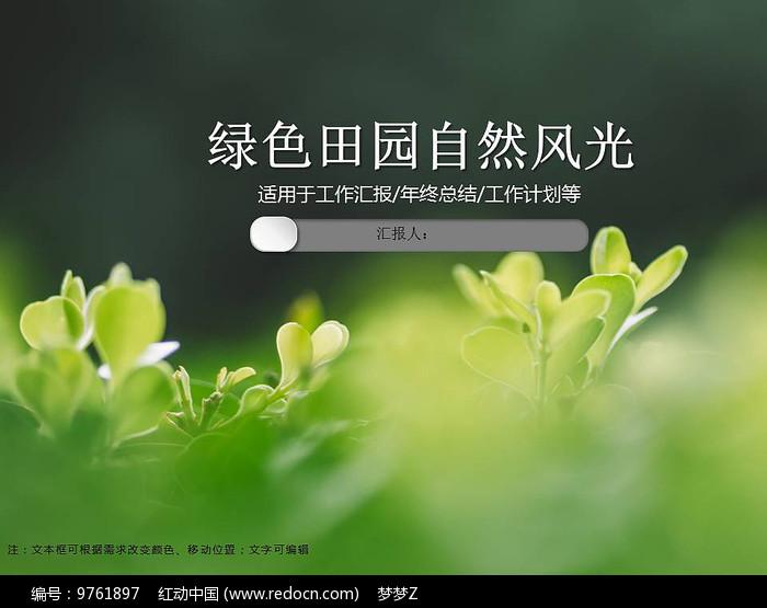 清新绿色田园风光pptAI素材免费下载 红动网