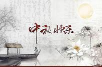 水墨中秋节快乐主题海报