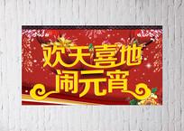 元宵节海报设计