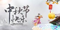 中国风水墨风中秋海报