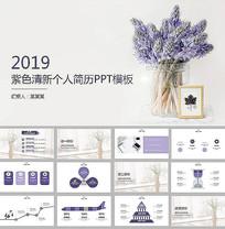 紫色花卉个人简历PPT