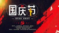 爱我中华建国39周年海报