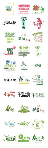 初春上新海报字体PSD