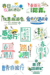 春季旅行标签广告字体PSD