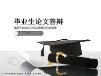 大学生毕业论文答辩ppt