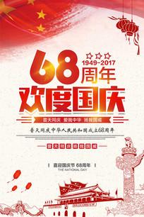 国庆68周年海报
