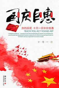 国庆十一巨惠半价海报