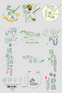 家居行业广告字体设计PSD