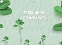 绿色树叶动态PPT