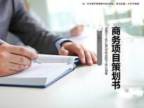 商务项目策划书PPt