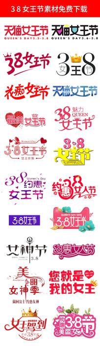 天猫38女王节标识字体PSD