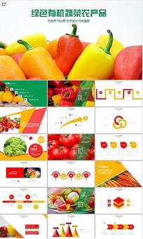 有机蔬菜农产品PPT
