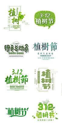 植树节环保字体设计PSD
