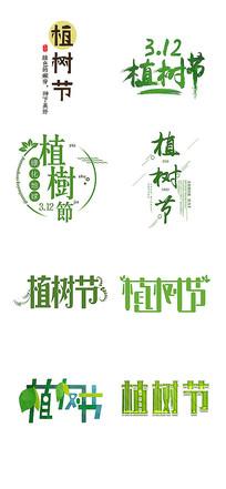植树节装饰图案艺术字