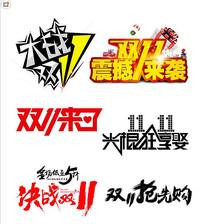2017双十一艺术广告字