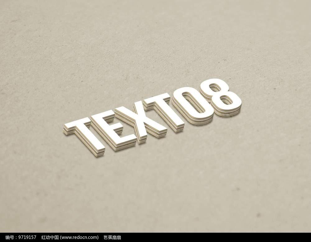 3D立体凸起字体图片
