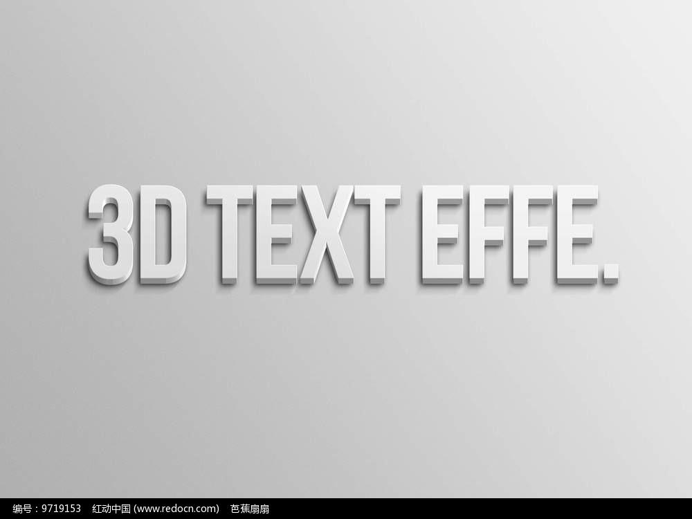 3D立体字体图片