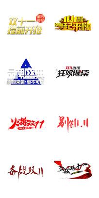 备战双11广告艺术字