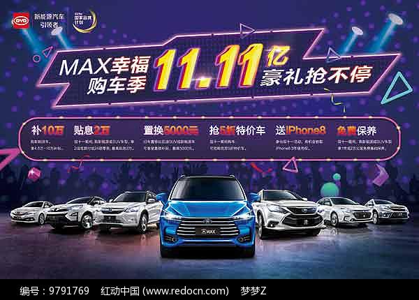 比亚迪双十一购车节海报PSD图片