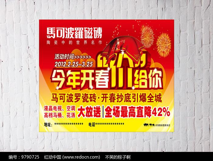 瓷砖品牌促销海报图片