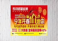 瓷砖品牌促销海报