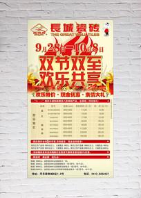 瓷砖双节活动海报