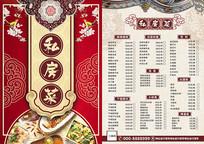 大气中国风私房菜餐厅宣传菜单