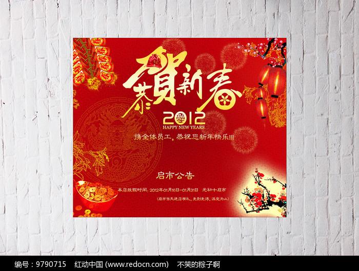 恭贺新春放假海报设计图片
