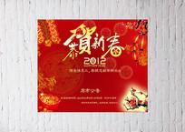 恭贺新春放假海报设计
