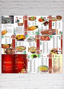 古典中餐菜单设计