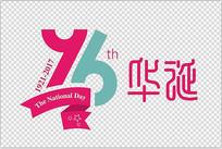 国庆96华诞艺术字