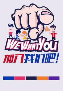 简约创意动漫企业招聘海报