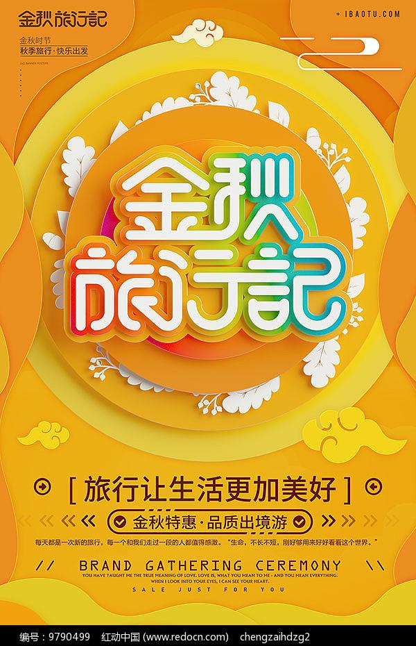 金秋旅行记海报图片