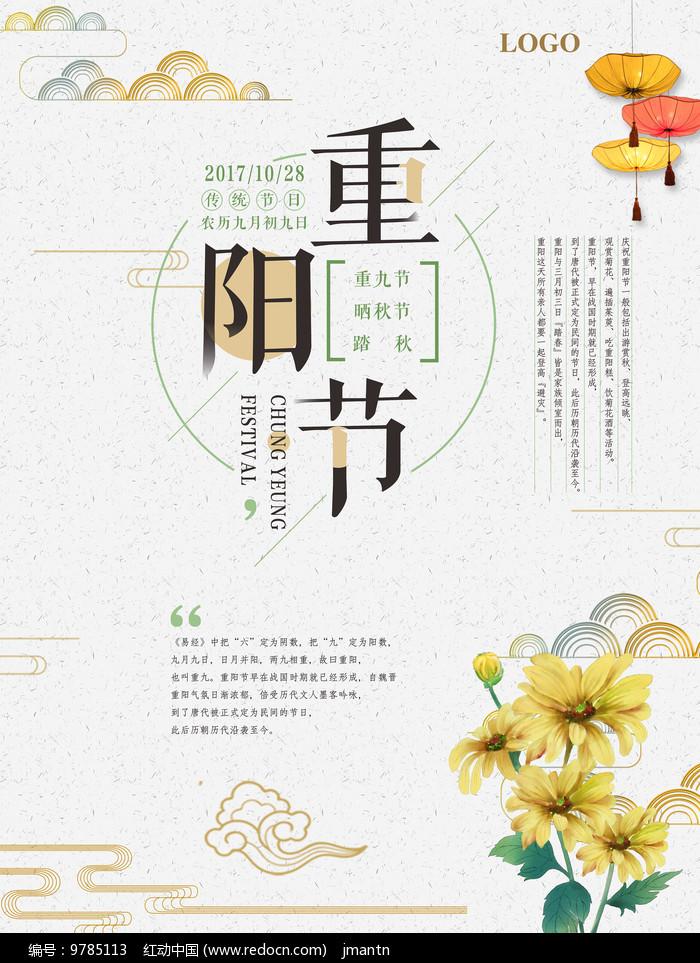 九九重阳节海报图片
