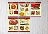 酒楼中餐菜谱模板
