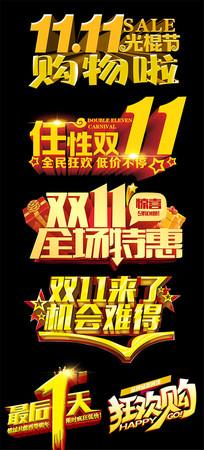 立体双11广告字体设计PSD
