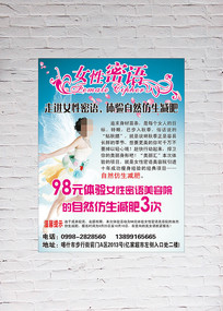 美容院促销活动海报