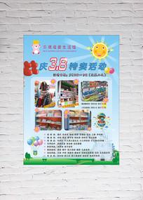 母婴店妇女节活动海报