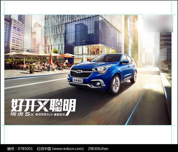 瑞虎汽车商业海报图片